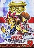 遊・戯・王 オフィシャルカードゲーム 公式カードカタログ ザ・ヴァリュアブル・ブック 9 (愛蔵版コミックス)