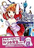 幻想のヴェルトール 1巻 (ガムコミックスプラス)