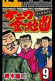 ナニワ金融道 9