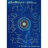 日本の神仏カード ( 陰陽の智慧 オラクルカード )| 中嶋青海