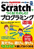 CoderDojo Japan公式ブック Scratch(スクラッチ)でつくる! たのしむ! プログラミング道場