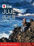 穷游锦囊:济州岛