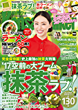 KansaiWalker関西ウォーカー 2017 No.18 [雑誌]