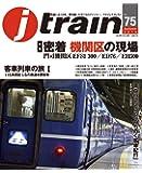 j train (ジェイ トレイン) 2019年10月号
