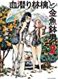 新装版 血潜り林檎と金魚鉢男(2) (アース・スターコミックス)