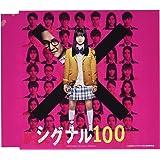 シグナル100 オリジナルサウンドトラック