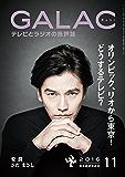 GALAC 2016年 11月号<GALAC> [雑誌]