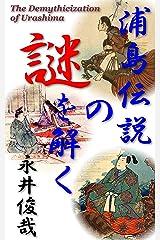Urashima Densetsu no Nazo o Toku (Japanese Edition) Kindle Edition