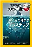ナショナル ジオグラフィック日本版 2018年6月号 [雑誌]