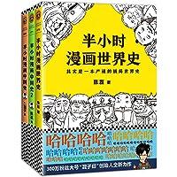 半小时漫画中国史+半小时漫画中国史2+半小时漫画世界史(套装共3册)