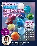 GALAXY惑星せっけん手作りキット ([バラエティ])