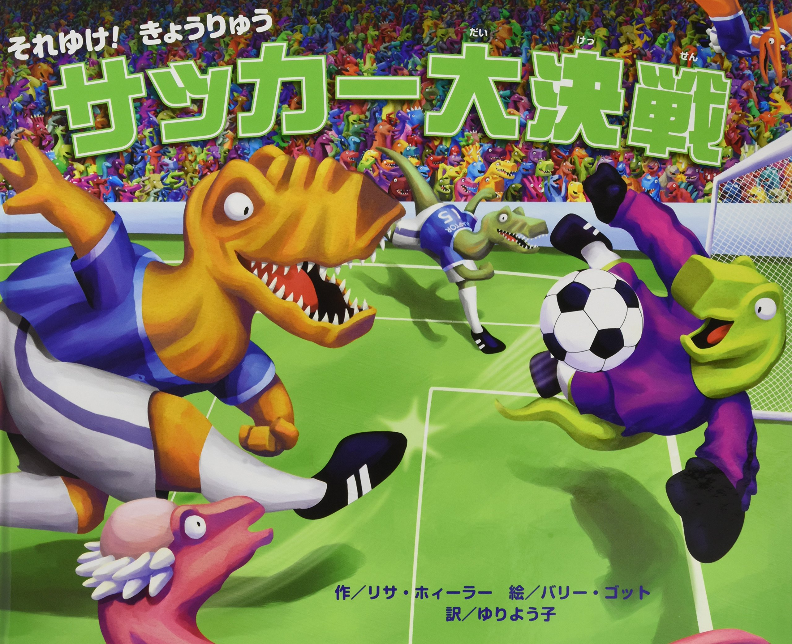 Download Sore yuke kyoryu sakka daikessen. PDF