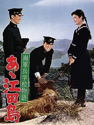 Amazon.co.jp: 海軍兵学校物語 ...