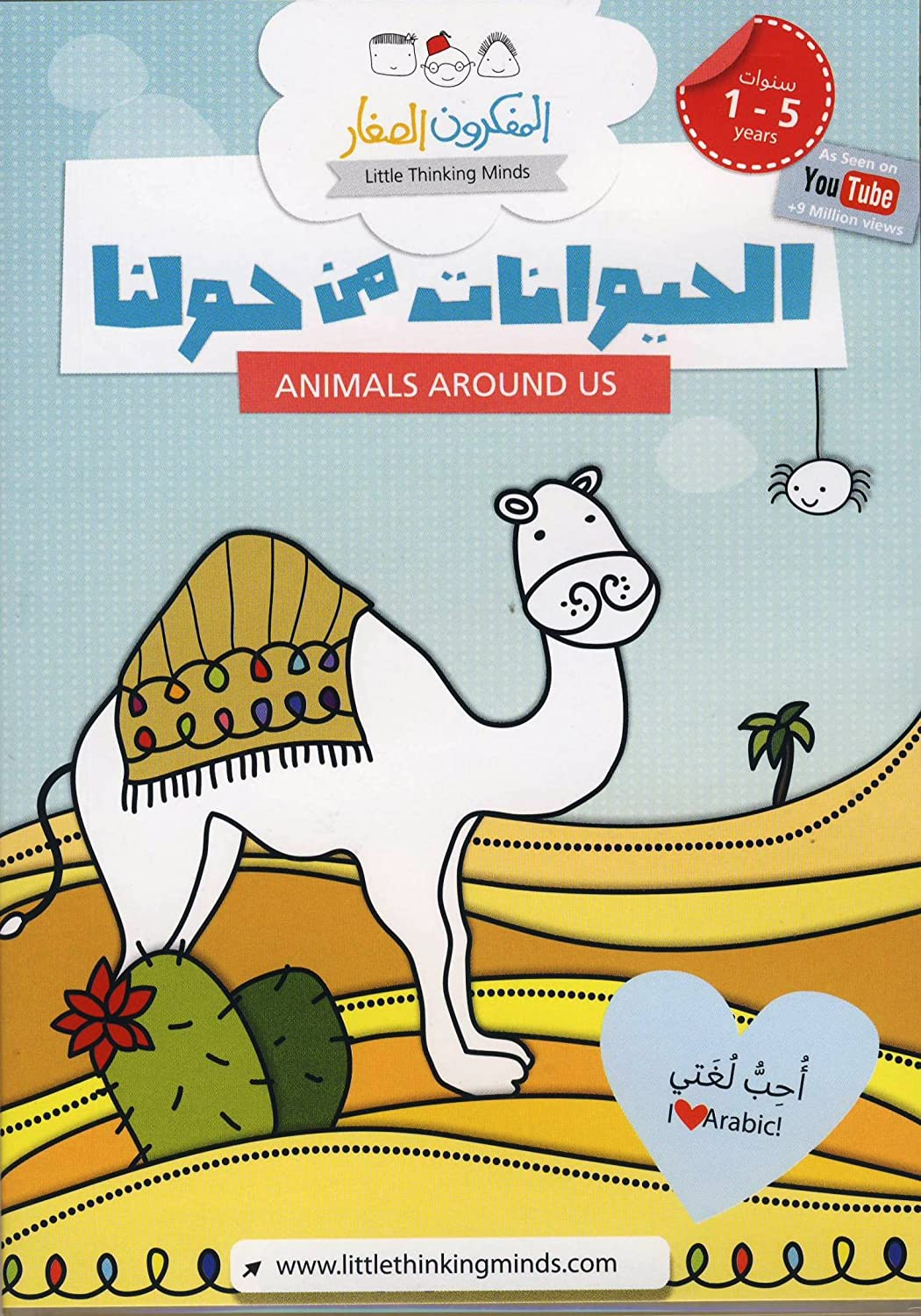 amazon com learn arabic for children animals around us baby