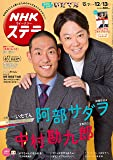 NHKウイークリーステラ 2019年 12/13号