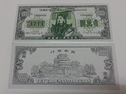 Chinese 10,000 Dollars Hell Bank Note 2 Packs