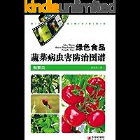 绿色食品蔬菜病虫害防治图谱·茄果类