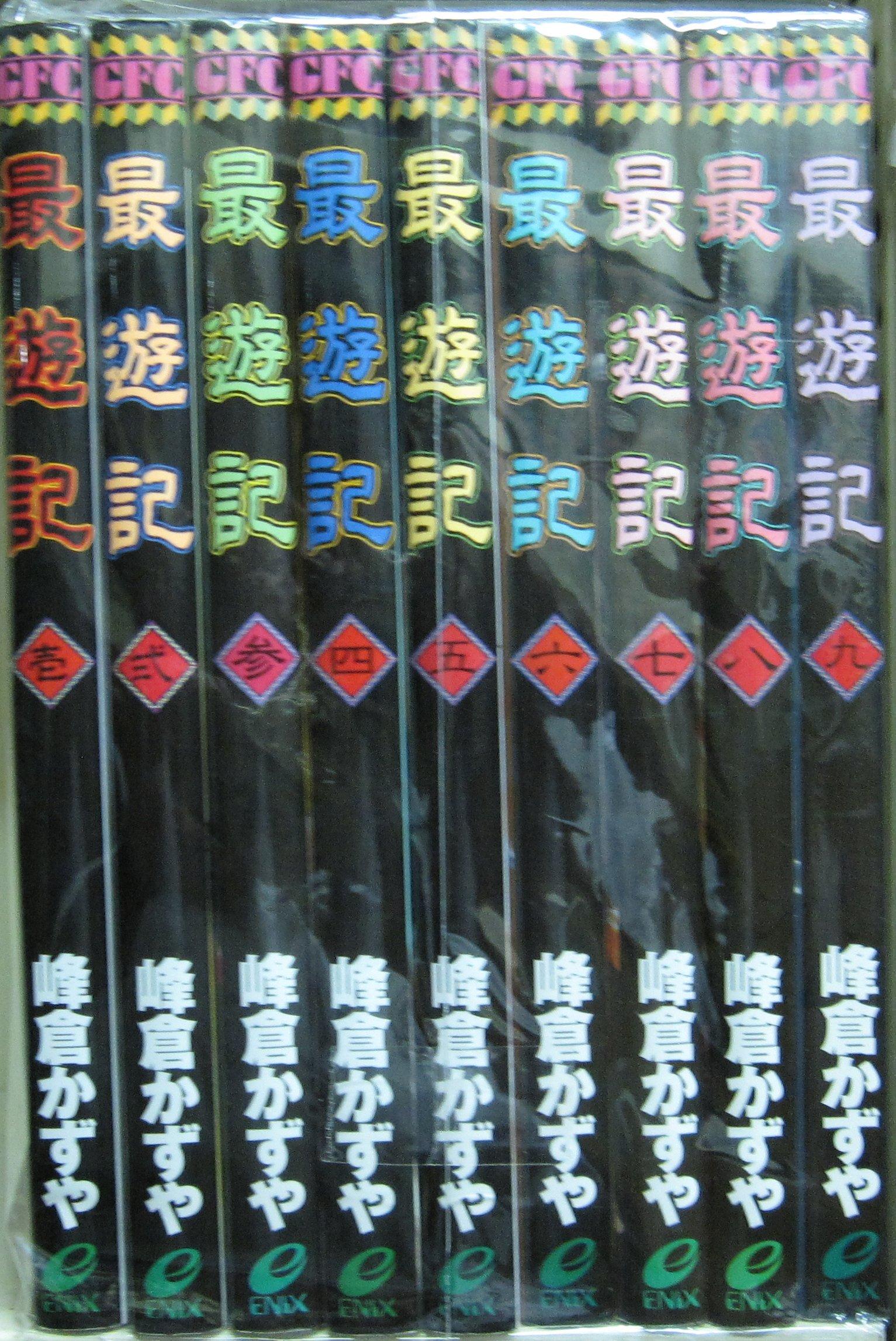 最遊記 全9巻完結 (GFC)