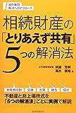 相続財産の「とりあえず共有」5つの解消法: 税の難問 解決へのアプローチ (税の難問解決へのアプローチ)