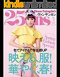 25ans (ヴァンサンカン) 2018年 03月号 [雑誌]