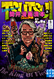 筒井漫画瀆本 壱 (実業之日本社文庫)