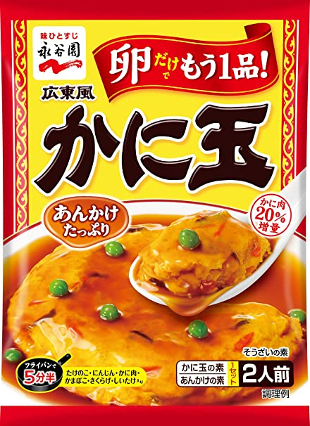 レシピ 人気 玉 カニ