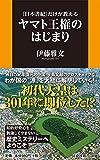 『日本書紀』だけが教える ヤマト王権のはじまり (扶桑社新書)