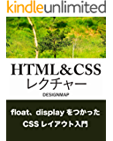 HTML&CSS レクチャー【float、display編】