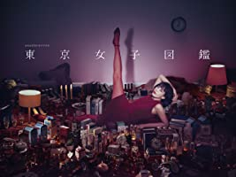東京女子図鑑シーズン1