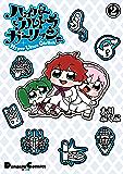 ハイパーウルトラガーリッシュ(2) (電撃コミックスEX)
