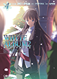 WHITE ALBUM2 4 (GA文庫)