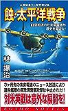 蝕・太平洋戦争(1)突如流れた未来電波が歴史を変えた! (コスモノベルズ)