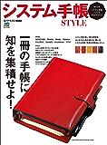 システム手帳STYLE[雑誌] エイムック