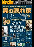 男の隠れ家 2019年 3月号 [雑誌]