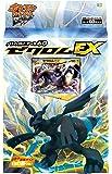 ポケモンカードゲームBW バトル強化デッキ60 ゼクロムEX