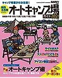 関西・名古屋から行くオートキャンプ場ガイド2017 (ブルーガイド情報版)