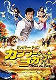 カンフー・ヨガ スペシャル・プライス [DVD]