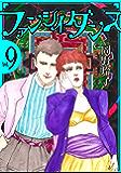 ファンシイダンス 9 (花とゆめコミックススペシャル)