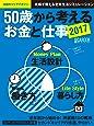 50歳から考えるお金と仕事2017(日経キャリアマガジン) (日経ムック)