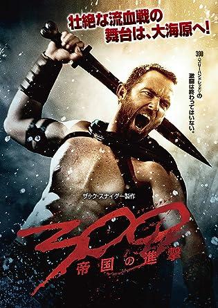 Amazon | 300 〈スリーハンドレッド〉 ~帝国の進撃~ [DVD] | 映画