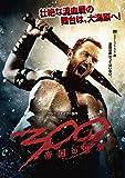 300 〈スリーハンドレッド〉 ~帝国の進撃~ [DVD]