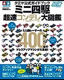 タミヤ公式ガイドブック ミニ四駆 超速コンデレ大図鑑 (学研ムック)