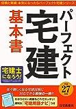 平成27年版 パーフェクト宅建 基本書 (パーフェクト宅建シリーズ)
