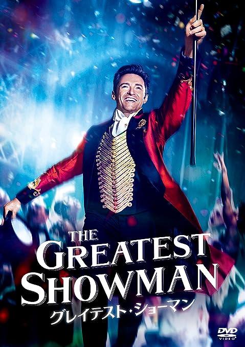 Amazon | グレイテスト・ショーマン [DVD] | 映画