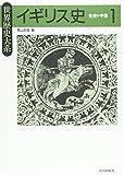 イギリス史〈1〉先史~中世 (世界歴史大系)