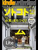 ソトコト 2017年 12月号 Lite版 [雑誌]