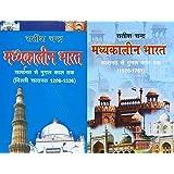 Madhyakalin Bharat (1206-1526) Part 1 & 2(Hindi) Satish Chandra Jawahar Publishers & Distributors