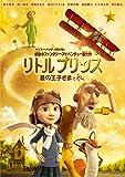 リトルプリンス 星の王子さまと私 [WB COLLECTION][AmazonDVDコレクション] [DVD]