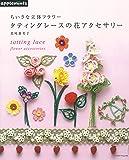 ちいさな立体フラワー タティングレースの花アクセサリー (アサヒオリジナル)