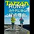 Tarzan (ターザン) 2018年2月22日号 No.735 [RUNがカラダに効く10の理由。] [雑誌]
